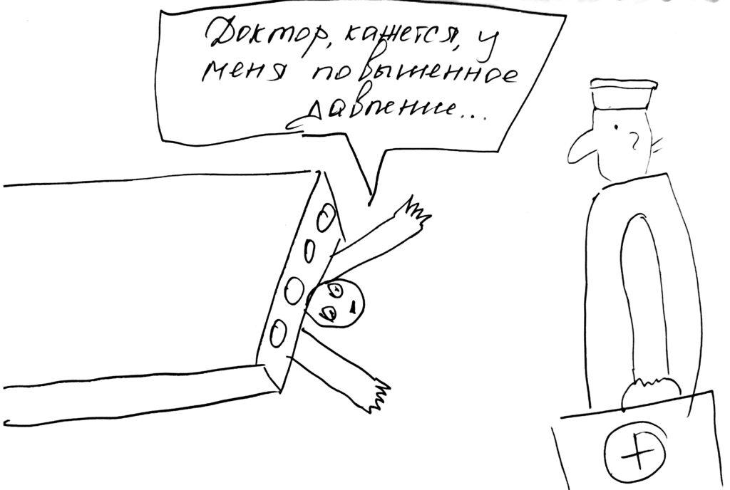 Психосоматика гипертонии